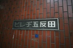 ビレヂ五反田の看板