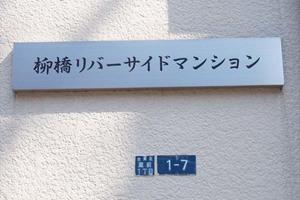 柳橋永谷リバーサイドの看板