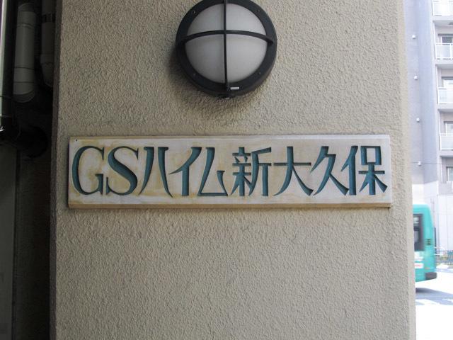 GSハイム新大久保の看板