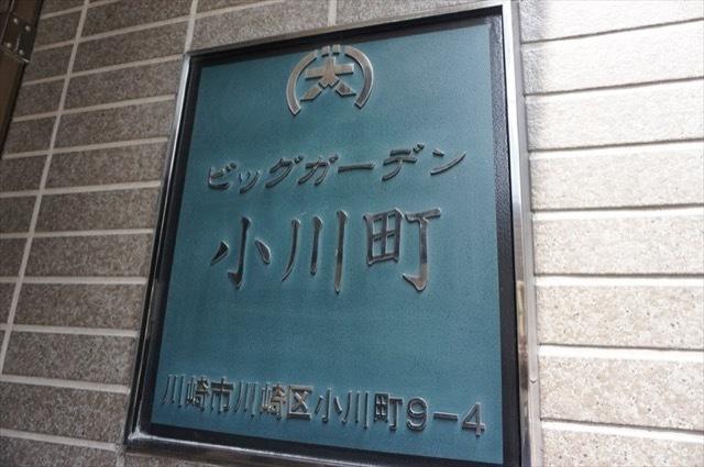 ビッグガーデン小川町の看板