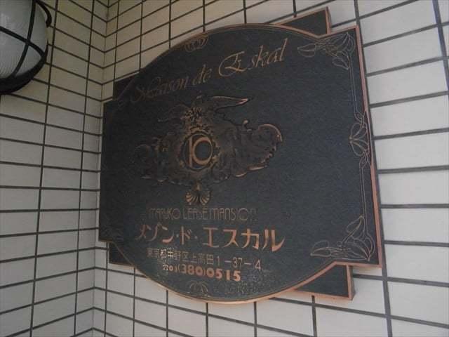 メゾン・ド・エスカルの看板