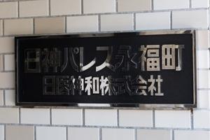 日神パレス永福町の看板