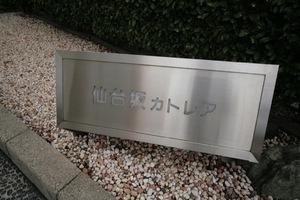 マンション仙台坂カトレアの看板