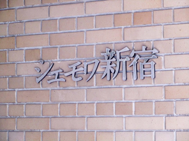 シェモワ新宿の看板