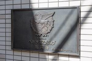 ペガサスマンション高円寺の看板