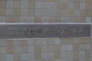世田谷船橋パークホームズの看板