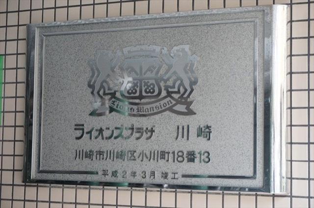 ライオンズプラザ川崎の看板