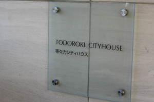 等々力シティハウスの看板
