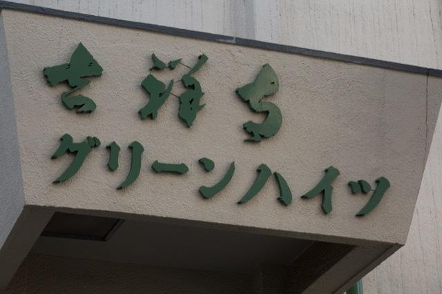 吉祥寺グリーンハイツの看板