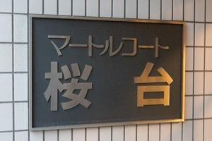 マートルコート桜台の看板