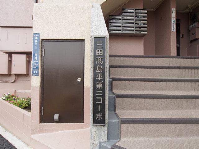 三田高島平第2コーポの看板