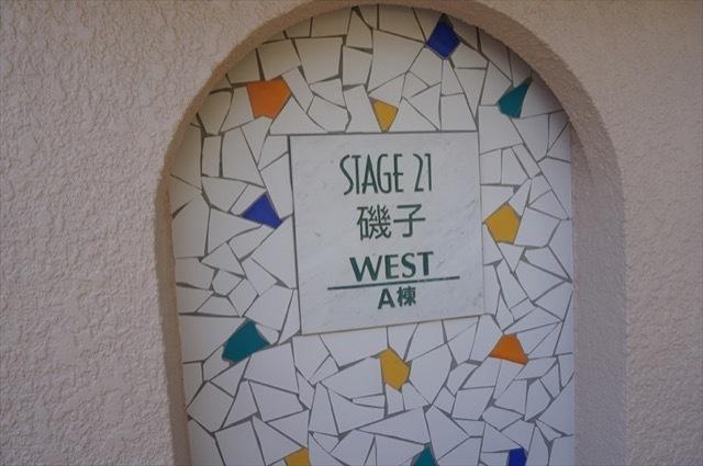 東急ドエルステージ21磯子A棟の看板