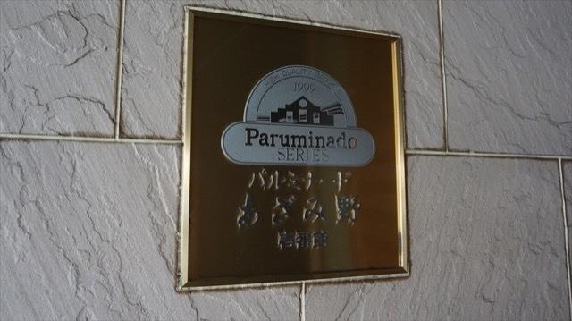 パルミナードあざみ野1番館の看板