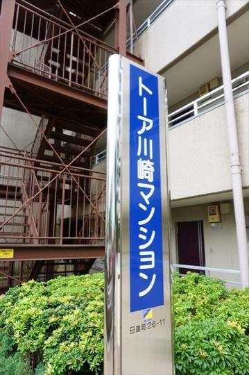 トーア川崎マンションの看板
