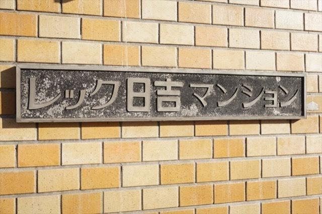 レック日吉マンションの看板