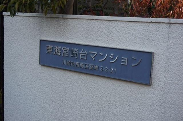 東海宮崎台マンションの看板