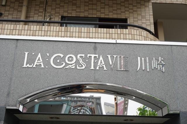 ラコスタ8川崎の看板