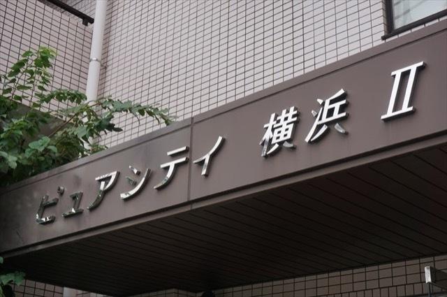 ピュアシティ横浜2の看板