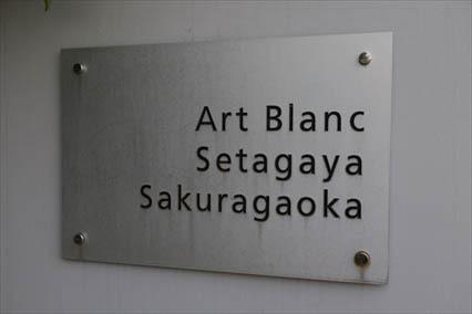 アールブラン世田谷桜丘の看板