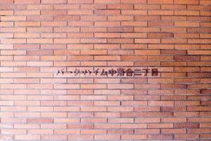 パークハイム中落合2丁目の看板