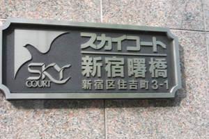 スカイコート新宿曙橋の看板