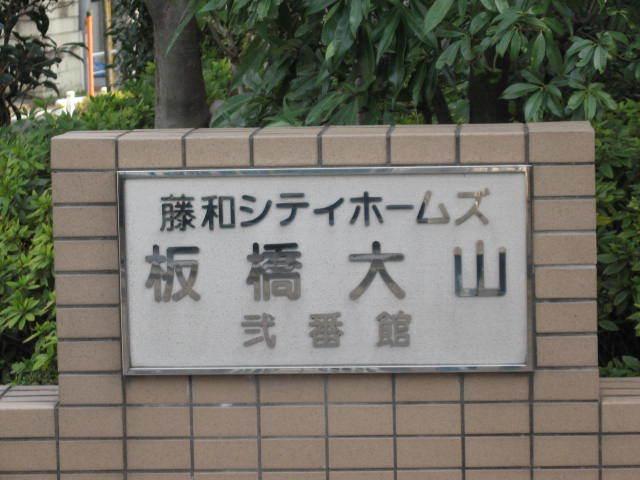 藤和シティホームズ板橋大山弐番館の看板