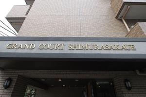 グランコート志村坂上の看板