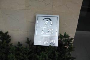 プレジール三番町の看板