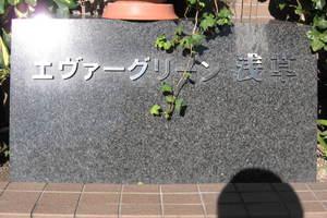 エヴァーグリーン浅草の看板