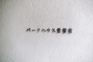 パークハウス常磐松の看板