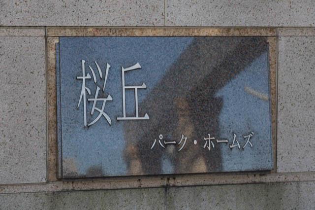 桜丘パークホームズの看板