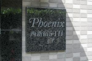 フェニックス西新宿5丁目の看板