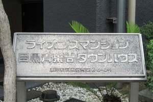 ライオンズマンション目黒青葉台タウンハウスの看板