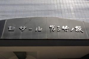 セザール第3竹ノ塚の看板