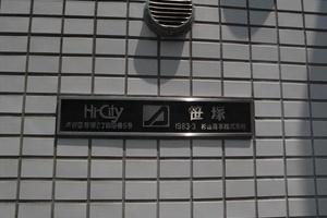 ハイシティ笹塚の看板