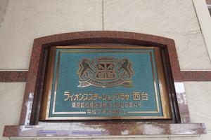 ライオンズステーションプラザ西台の看板