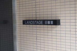 ランドステージ日暮里の看板