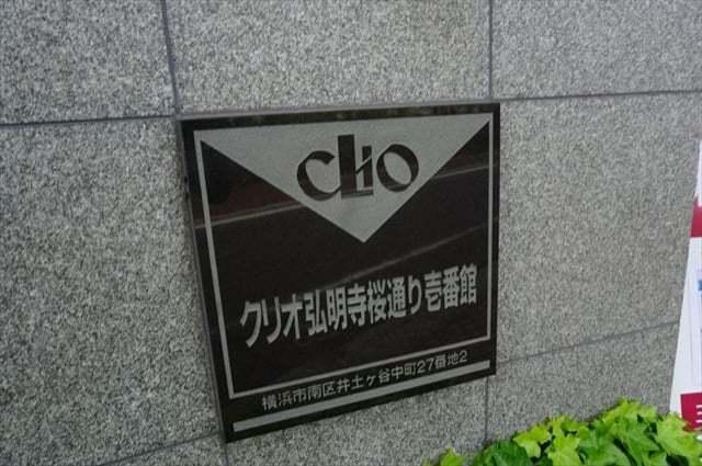 クリオ弘明寺桜通り1番館の看板