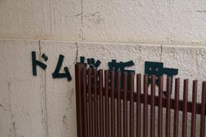 ドム桜新町の看板