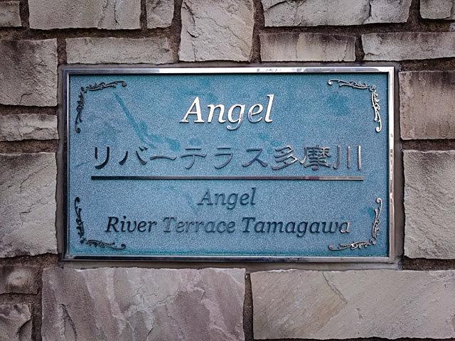 エンゼルリバーテラス多摩川の看板