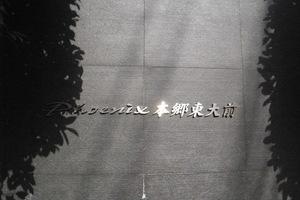 フェニックス本郷東大前の看板