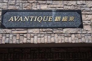 アヴァンティーク銀座東の看板