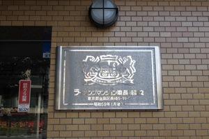 ライオンズマンション東長崎第2の看板
