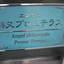 エンゼル柴又プロムテラスの看板
