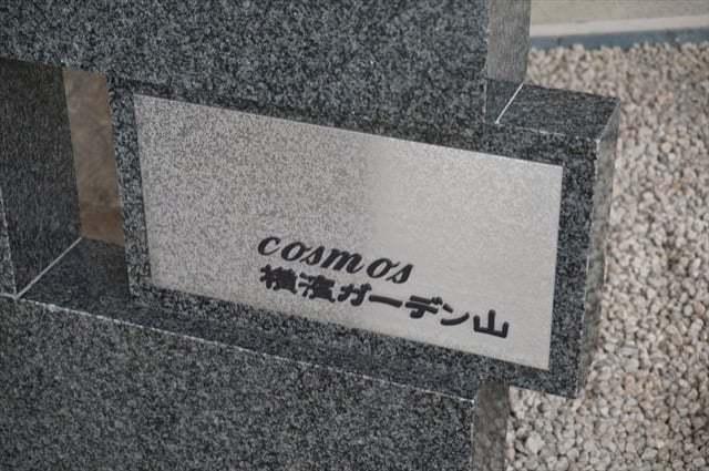 コスモ三ツ沢ガーデン山の看板