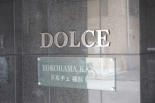 ドルチェ横浜関内の看板