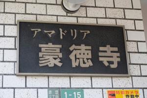 アマドリア豪徳寺の看板