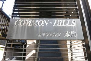 コモンヒルズ本町の看板