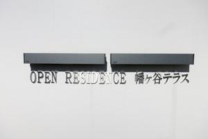 オープンレジデンス幡ヶ谷テラスの看板