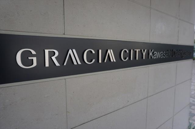 グレーシアシティ川崎大師河原の看板